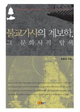 불교가사의 계보학, 그 문화사적 탐색