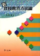 실기교육방법론(신)