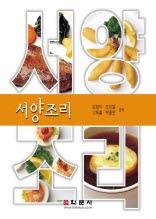 서양조리(2006년)