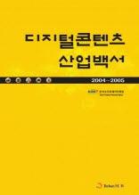디지털콘텐츠 산업백서(2004~2005)
