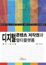 디지털콘텐츠 저작권과 멀티플랫폼