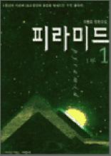 이종호 장편소설 피라미드 1부 - 1