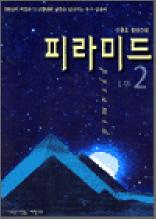 이종호 장편소설 피라미드 1부 - 2