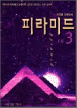 이종호 장편소설 피라미드 1부 - 3