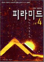 이종호 장편소설 피라미드 1부 - 4