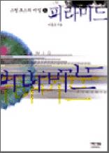 이종호 장편소설 피라미드 3부 - 1