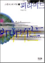 이종호 장편소설 피라미드 3부 - 3