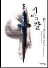 시바의 칼 - 하권