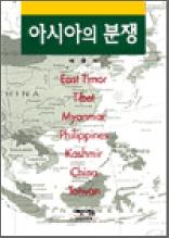 아시아의 분쟁