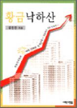 황금낙하산 - 부동산 시장의 돈벼락 신화와 정책마술