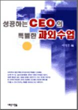 성공하는 CEO의 특별한 과외수업