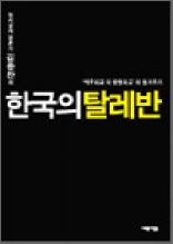한국의 탈레반
