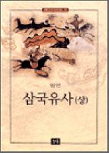 삼국유사 (상) - 스테디북 67