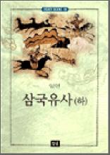 삼국유사 (하) - 스테디북 68