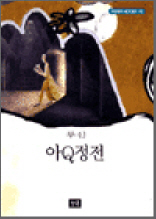 아Q정전 - 스테디북 66