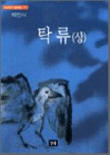 탁류 (상) - 스테디북 73
