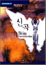 신곡 - 스테디북 01