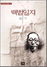 백범일지 - 스테디북 02