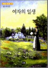 여자의 일생 - 스테디북 04
