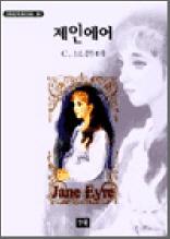 제인에어 - 스테디북 05