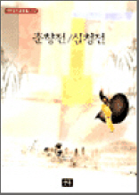 춘향전/심청전 - 스테디북 13
