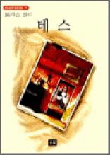 테스 - 스테디북 14