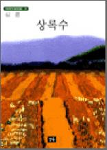 상록수 - 스테디북 15