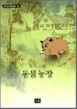 동물농장 - 스테디북 16