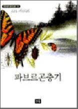 파브르곤충기 - 스테디북 33
