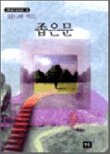 좁은문 - 스테디북 34