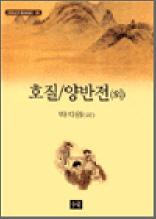 호질/양반전 외 - 스테디북 35