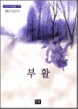 부활 - 스테디북 36