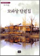 모파상 단편집 - 스테디북 37