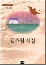 김소월 시집 - 스테디북 38