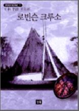 로빈슨 크루소 - 스테디북 71