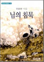 님의 침묵 - 스테디북 75
