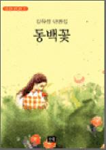 동백꽃 - 스테디북 07