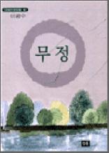 무정 - 스테디북 42