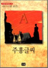 주홍글씨 - 스테디북 44