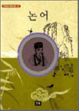 논어 - 스테디북 45