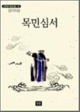 목민심서 - 스테디북 46