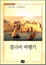 걸리버여행기 - 스테디북 49