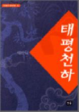태평천하 - 스테디북 82