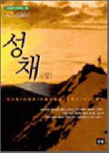 성채 (상) - 스테디북 83