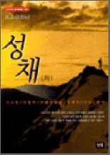 성채 (하) - 스테디북 84