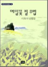 메밀꽃 필 무렵 - 스테디북 09