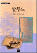 탈무드 - 스테디북 12