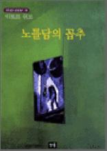 노틀담의 꼽추 - 스테디북 50