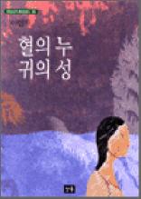 혈의 누/귀의 성 - 스테디북 85
