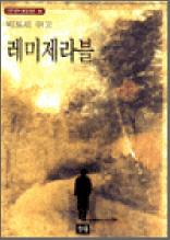 레미제라블 - 스테디북 86